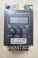 Shanghai Jufa Microcomputer Time Control Switch Street Light Time Controller KG316T Smart Time Timer