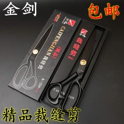 金剑9-12寸裁缝剪刀 专业剪子裁衣服装剪裁布大剪刀裁缝剪