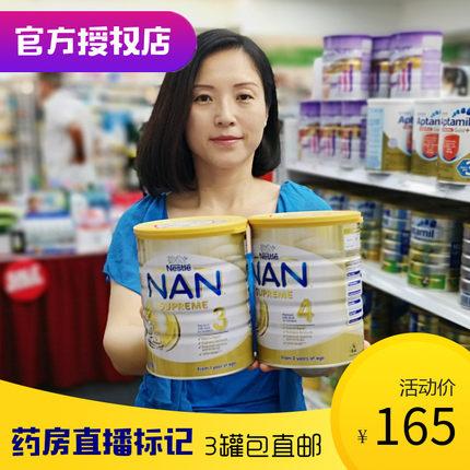 澳洲雀巢超级能恩超启Nestle NAN HA3段4段适度半水解婴儿奶粉