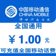 全国通用移动1元快充值自动秒冲好评中国移动交手机话费一元块钱