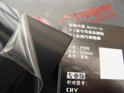包邮虎符电竞DIY鼠标脚贴特氟龙鼠标脚垫 贴脚蝰蛇3.0zowie罗技