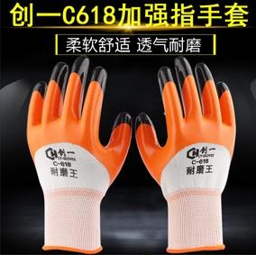 创一618劳保手套浸胶丁腈耐磨防滑透气耐油塑胶防水工作干活劳动