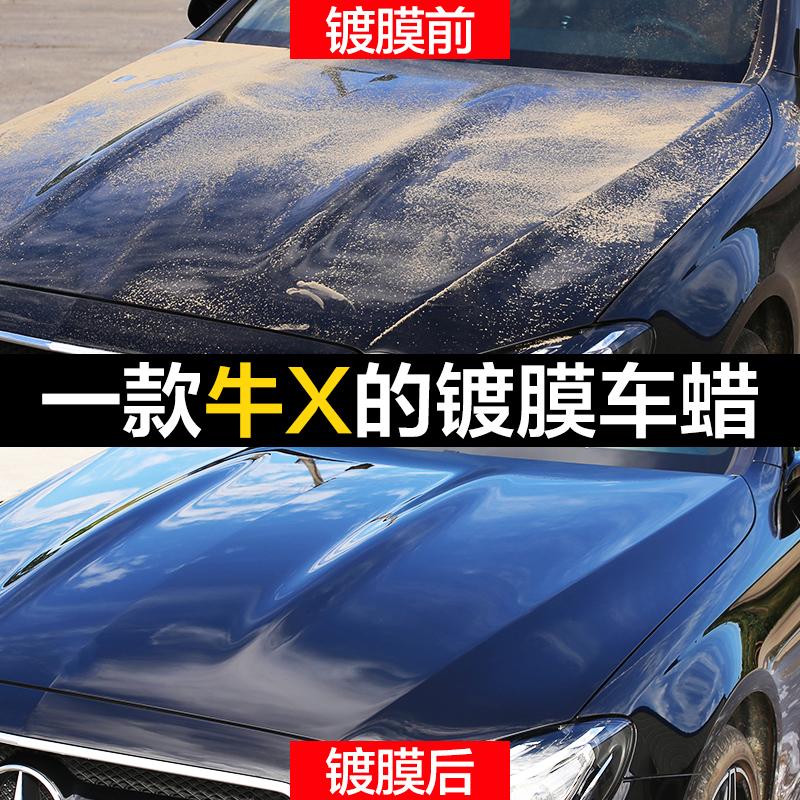 龟牌车蜡新汽车蜡腊养护去污上光黑色白色车防护专用划痕修复镀膜
