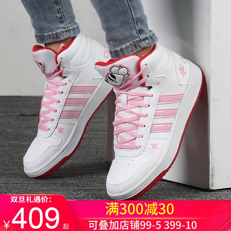 Adidas阿迪达斯NEO女鞋2020新款运动鞋高帮粉色板鞋休闲鞋FW8031
