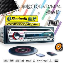 蓝牙汽车载CD播放器U盘SD插卡DVD机伊兰特MP3捷达标志五菱