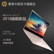HP/HP SPECTRE x360a 13.3 inch i7 eight-generation CPU thin and light portable business notebook