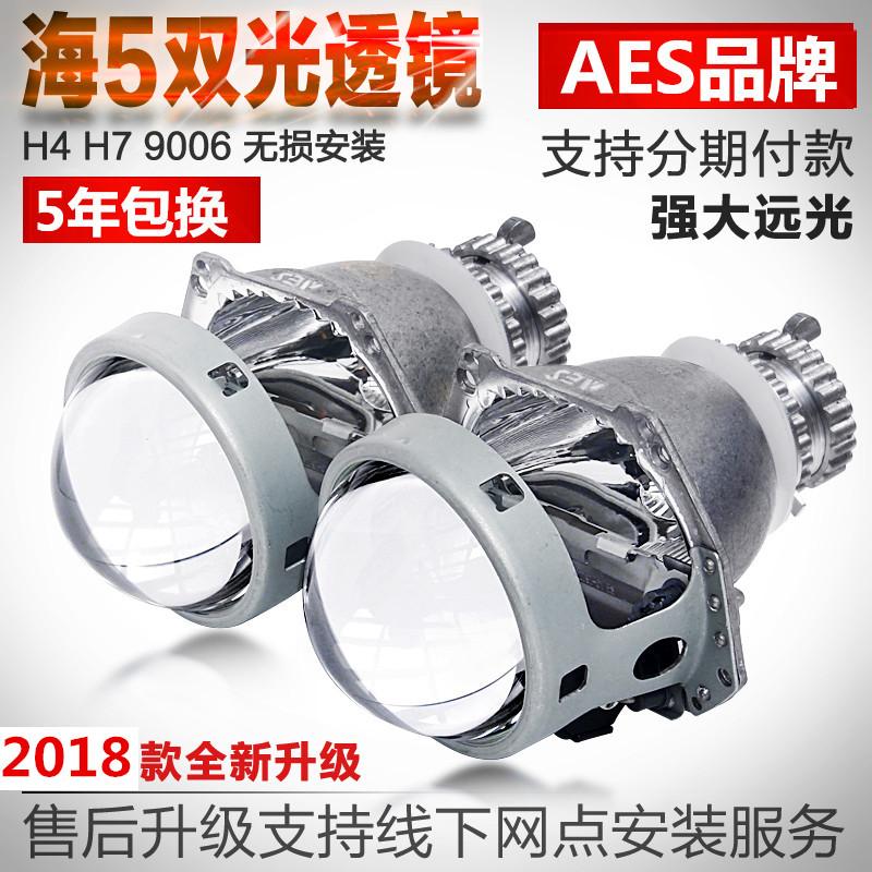 AES出品全新H4H7无损美标海5氙气灯双光透镜Q5透镜天使眼澳门明升网址大灯
