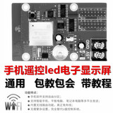 Universal led display control card Wireless mobile phone wifi control card, door-to-head screen maintenance