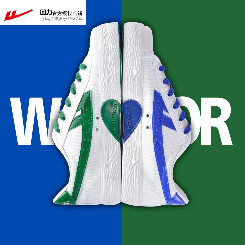 【绿蓝心】回力回天之力ow联名鸳鸯鞋女鞋爆改帆布鞋小白鞋情侣鞋