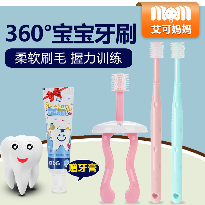 Щеточки для молочных зубов Артикул 42669423115