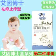 艾因博士婴儿抑菌本草凝露祛痱止痒型婴儿专用夏天痱子