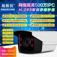 ipc监控摄像