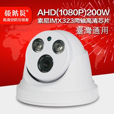半球监控摄像头AHD-H同轴高清1080P红外夜视200W安防摄像机可NTSC