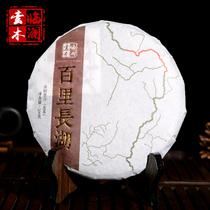 普洱茶百里长湖云南临沧古树茶叶临澜蛮木200克生茶饼可以茶业