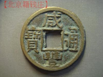 清代咸丰通宝宝泉局好版全品铜钱币古钱币铜质古代钱币保真收藏币