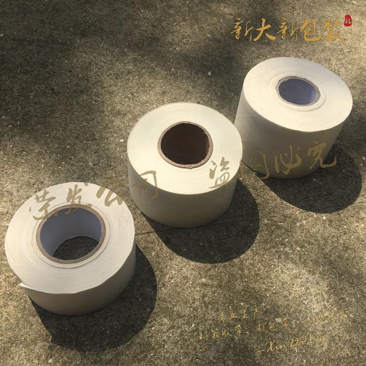 50湿水带线牛皮纸胶带7.2CM宽白色夹筋水溶胶带 湿水纤维胶带72MM