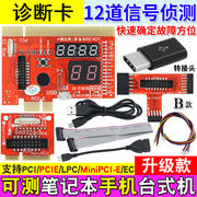 Mobile phone desktop notebook PCIE diagnostic card LPC computer six test card motherboard fault detection universal