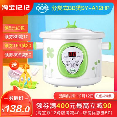 贝贝鸭BB煲宝宝辅食锅 煲粥锅 婴儿煮粥熬粥锅电饭煲电炖锅A12HP