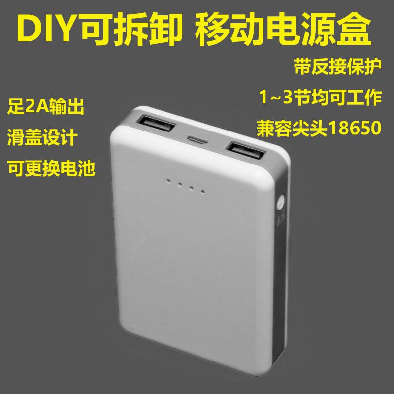 3节 移动电源盒充电宝套料可拆卸免焊接18650电池盒 锂电池充电器