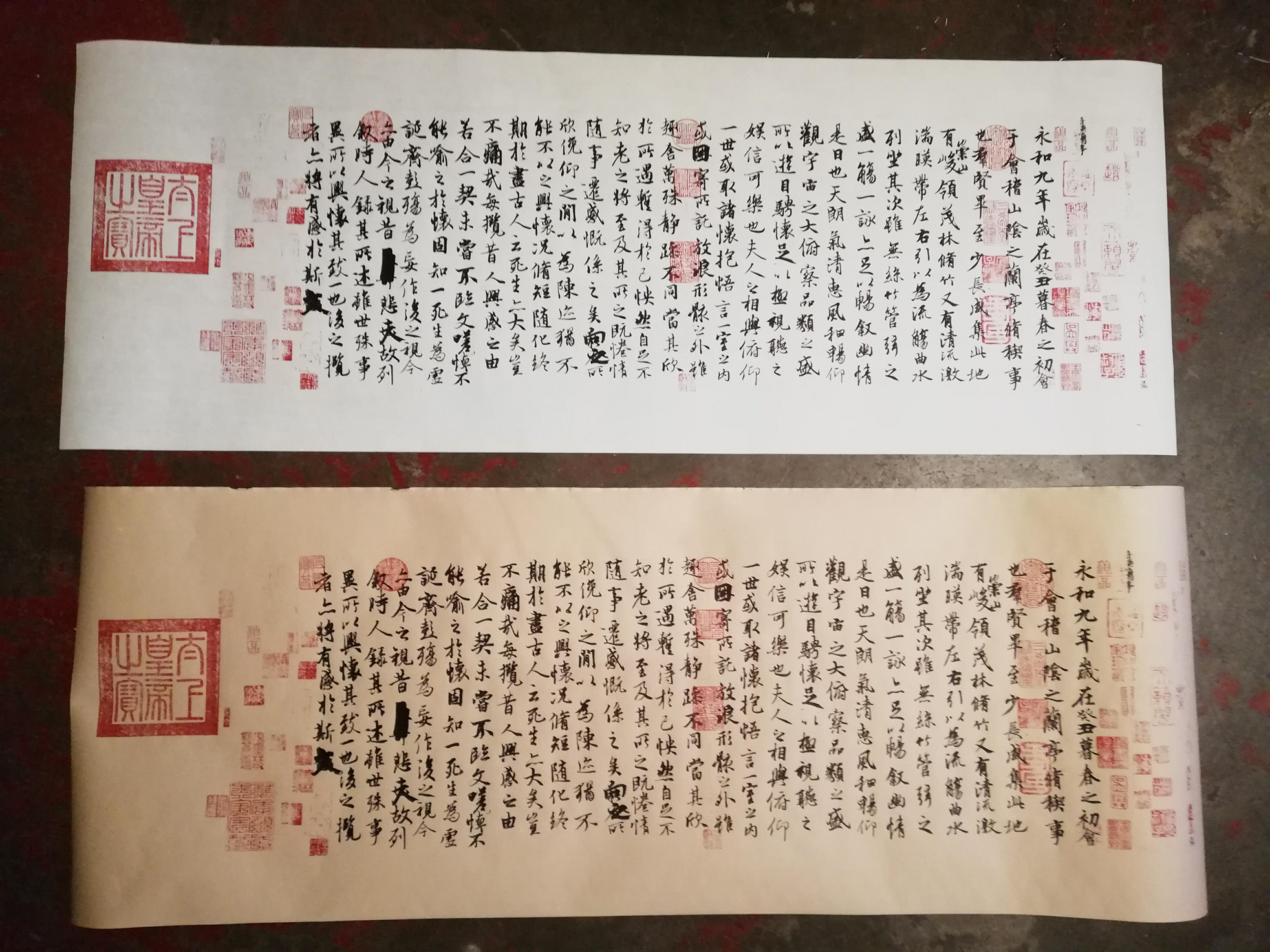 王羲之兰亭序高清版