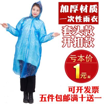 一次性雨衣成人儿童便携加厚旅游防水雨衣男女通用户外套装雨披