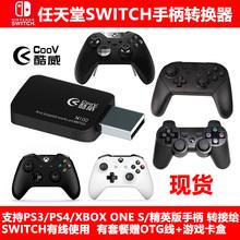 酷威 N100任天堂SWITCH手柄转换器 支持PS3 4 XBOX ONE手柄 转NS