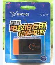 原装雅格电蚊拍电池适用型号5633、5634、5635、5637、D002、D004