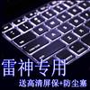 电脑键盘贴膜 炫彩贴
