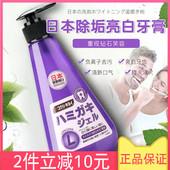 进口按压式负离子深度烟渍咖啡渍 日本专业除垢亮白牙膏皓齿清原装