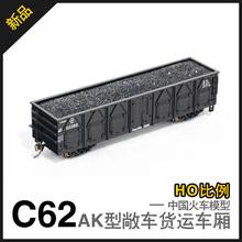 敞车 C62AK 货运车厢 CMR 火池P 中国铁路 LINE