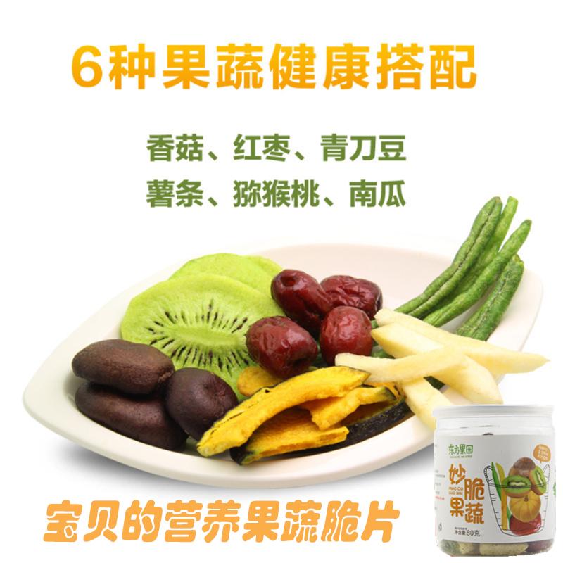 蔬果干80g小孩宝宝零食混合装无添加 儿童2-3岁1-2岁营养健康小吃