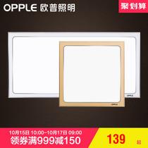 欧普照明LED集成吊顶灯平板灯面板铝扣板家用厨房卫生间嵌入式