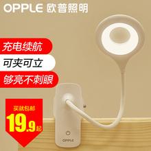欧普充电台灯LED护眼灯夹子灯床头宿舍灯直播神器USB大 学生书桌
