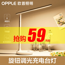 OP led Table lamp eye Lamp Desk College student dormitory rechargeable learning childrens bedroom household reading lamp