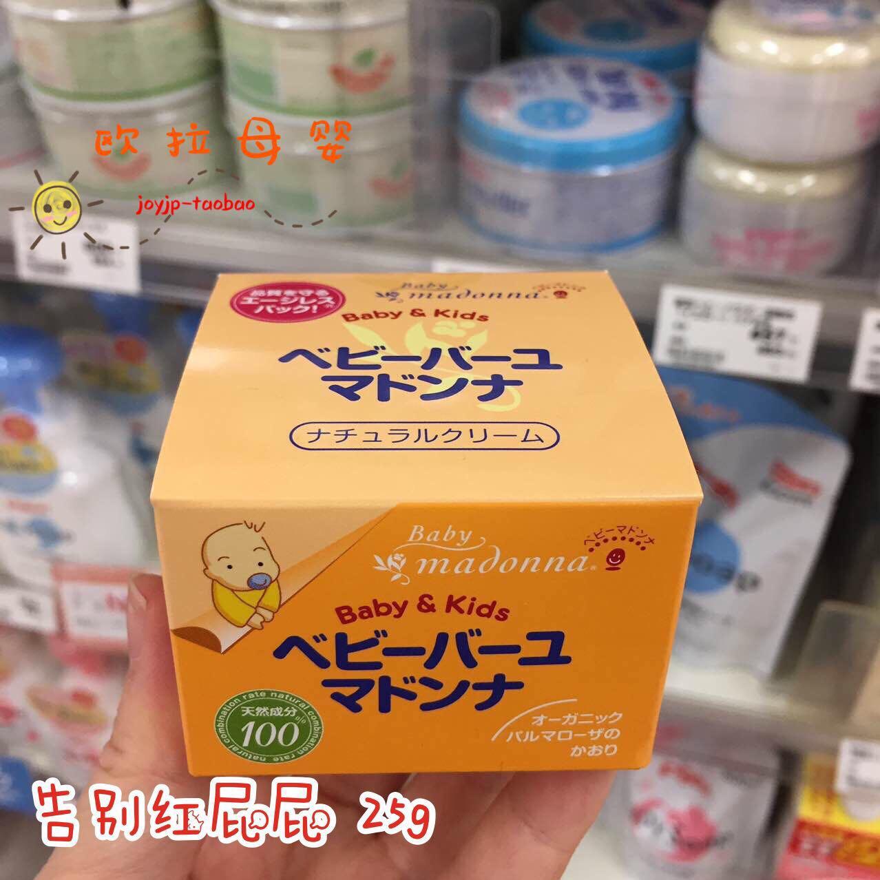 现货 日本Madonna配方宝宝 面霜小马油护臀膏25g告别红屁