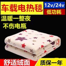 无辐射车载单人12v24v电褥子双控调温车用电瓶直流毯子调温型加大