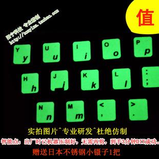 夜光  字母键盘贴汉语拼音键盘膜 电脑贴膜保护膜 不磨损小写