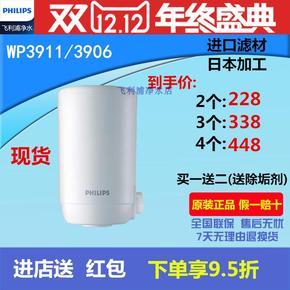 飞利浦WP3911wp3906/3907滤芯 适配WP3811 5801 3834水龙头净水器