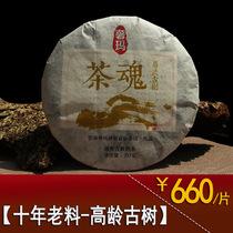 普洱茶熟茶易武古树宫廷纯料2003年老料新压十年陈年干仓茶
