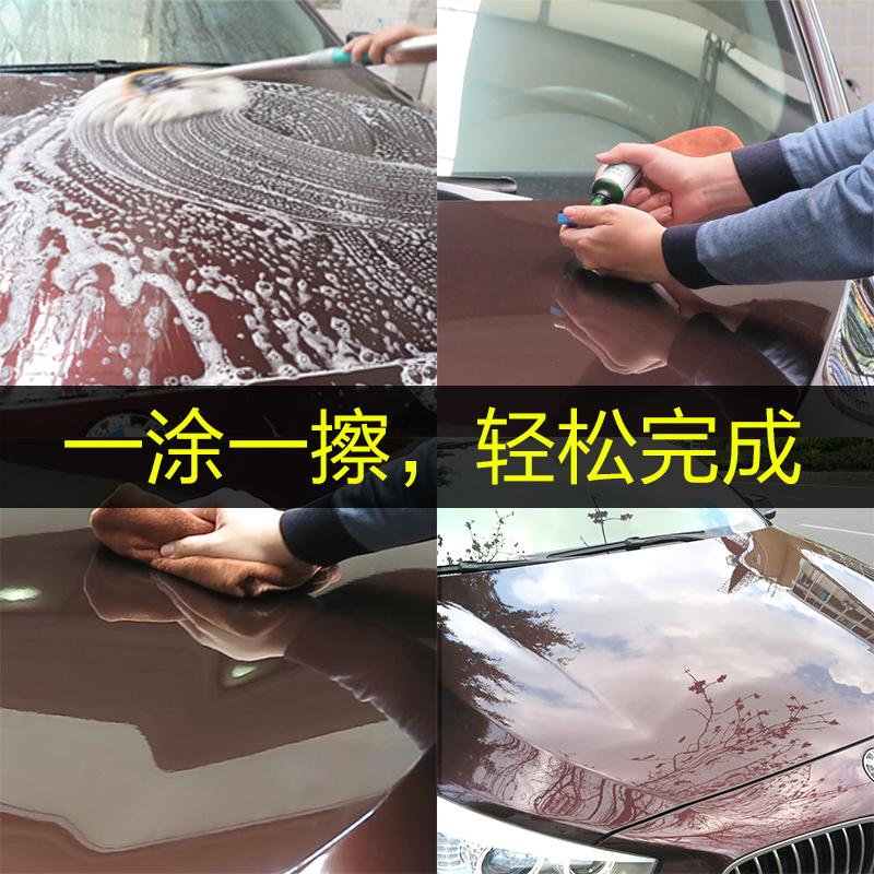 汽车液体玻璃镀晶纳米水晶镀膜液全车微度镀晶金车漆封釉德国套装
