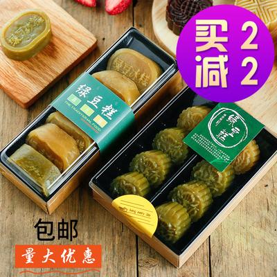 端午高档 6 8粒装绿豆糕包装盒 绿豆冰糕吸塑盒子  配腰封 包邮