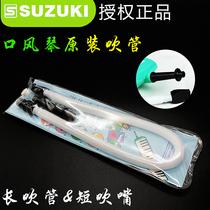 原装suzuki 铃木MX-32D MX-37D口风琴吹管长吹管 立式吹管MP102
