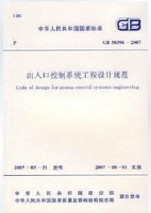 50396 2007 出入口控制系统工程设计规范GB