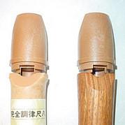 尺八悠标准吹口/日本进口