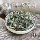 Чай Шоу Мэй Артикул 555643230938