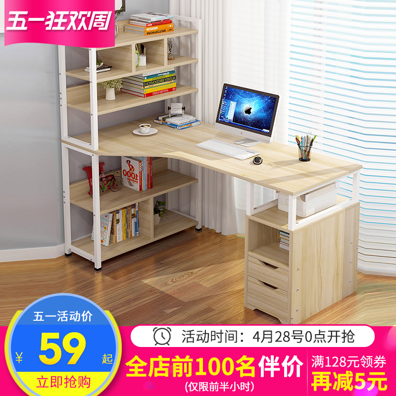 多功能组合电脑桌