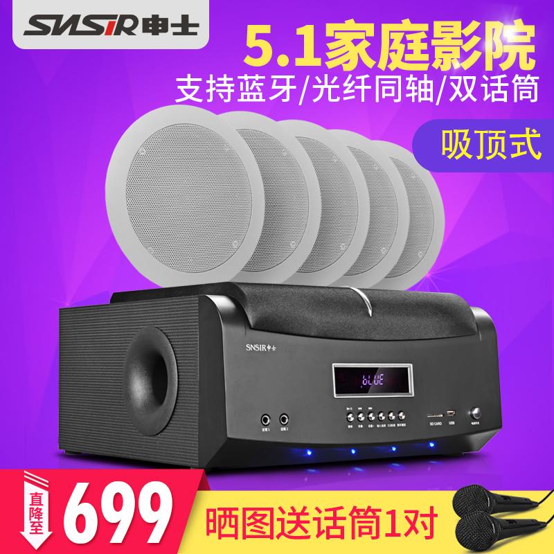 家庭影院组合音响电视家用客厅喇叭套装5.1吸顶式X1申士SNSIR