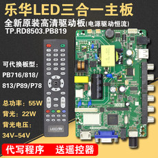 LCD TV tp.vst59s. PC1 universal drive motherboard pb819/716/818 /P89 three-in-one assembly
