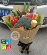 深圳同城创意蔬菜花束生日送老婆老妈女友罗湖福田南山龙岗龙华
