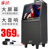华族广场舞音响带显示屏幕的音箱视频播放器家用k歌移动ktv跳舞机